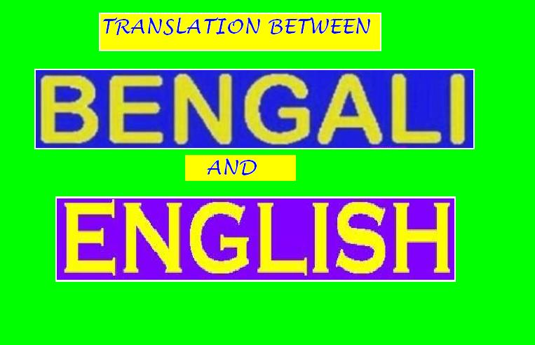 Translate Words From English To Bengali Or Vice Versa By Xtremetech - Invoice meaning in bengali